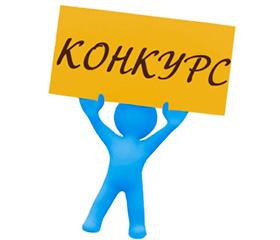 """Результат пошуку зображень за запитом """"конкурс державна служба"""""""