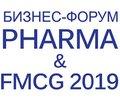 """Итоги ежегодной бизнес-конференции «Pharma & FMCG 2019», которая проходила 29 марта 2019, Киев, в гостинице """"Братислава"""""""