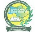 Шоста науково-практична конференція з міжнародною участю «Клінічні випробування в Україні: нові виклики та відповіді на них»