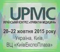 20-22 жовтня 2015 року відбудеться Перший український конгрес «Приватна медицина»: як виграти під час реформування галузі охорони здоров''я?