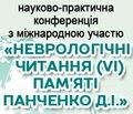 VI науково-практична конференція з міжнародною участю, присвячена пам'яті видатного невролога: «Неврологічні читання пам'яті Панченка Д.І.», 2 березня 2017 року, м.Київ, «Український дім»