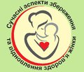 Науково-практична конференція з міжнародною участю «Сучасні аспекти збереження та відновлення здоров'я жінки», 11-12 травня 2017 року, м. Вінниця