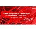 2 Международный симпозиум по тромбозу и гемостазу 27-29 июня 2020