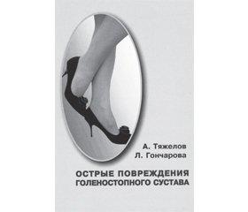 Рецензия на монографию А.А. Тяжелова, Л.Д. Гончаровой «Острые повреждения голеностопного сустава»