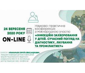 """Науково-практична конференція з міжнародною участю """"ІНФЕКЦІЙНІ ЗАХВОРЮВАННЯ У ДІТЕЙ. СУЧАСНИЙ ПОГЛЯД НА ДІАГНОСТИКУ, ЛІКУВАННЯ ТА ПРОФІЛАКТИКУ"""""""