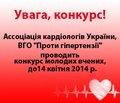"""Ассоціація кардіологів України, ВГО """"Проти гіпертензії"""" проводить конкурс молодих вчених, до14 квітня 2014 р."""
