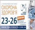 ХХI Международная выставка «Здравоохранение-2012»: лучшее для медицины!