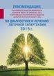 Рекомендации Европейского общества кардиологов (European Society of Cardiology, ESC) и Европейского респираторного общества (European Respiratory Society, ERS) по диагностике и лечению легочной гипертензии