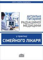 Актуальні питання радіаційної медицини у практиці сімейного лікаря