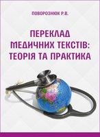 Переклад медичних текстів: теорія та практика: Монографія