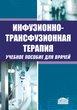 Инфузионно-трансфузионная терапия: Учебное пособие для врачей