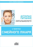Актуальні питання офтальмології у практиці сімейного лікаря