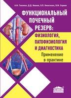 Функциональный почечный резерв: физиология, патофизиология и диагностика. Применение в практике