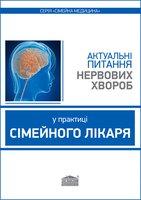 Актуальні питання нервових хвороб у практиці сімейного лікаря