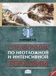 Справочник по неотложной и интенсивной терапии (5-е издание)