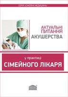 Актуальні питання акушерства у практиці сімейного лікаря