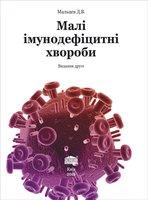 Малі імунодефіцитні хвороби. (2-ге видання, доповнене і перероблене)