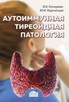 Аутоиммунная тиреоидная патология