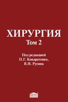 Хирургия: Учебник: В 2 томах. Т.2