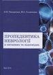 Пропедевтика неврології в питаннях та відповідях