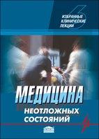 Медицина неотложных состояний (Том 6)