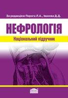 Нефрологія: Національний підручник