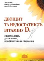 Дефіцит та недостатність вітаміну D: епідеміологія, діагностика, профілактика та лікування
