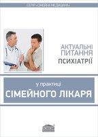 Актуальні питання психіатрії у практиці сімейного лікаря