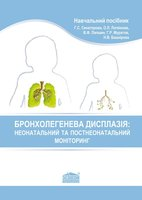 Бронхолегенева дисплазія: неонатальний та постнеонатальний моніторинг