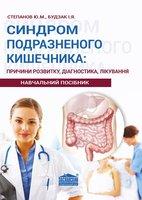 Синдром подразненого кишечника: причини розвитку, діагностика, лікування