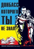 Донбасс, которого ты не знал