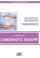 Актуальні питання гінекології у практиці сімейного лікаря
