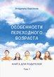 Особенности переходного возраста - Том 1: Книга для родителей