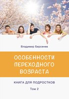 Особенности переходного возраста - Том 2: Книга для подростков