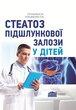 Стеатоз підшлункової залози у дітей