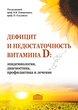 Дефицит и недостаточность витамина D: эпидемиология, диагностика, профилактика и лечение