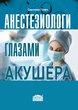 Анестезиологи глазами акушера