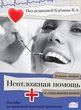 Неотложная помощь в стоматологии (2-е изд.)