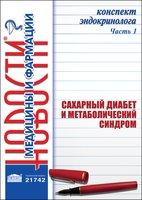 Конспект эндокринолога. Часть 1: Сахарный диабет и метаболический синдром