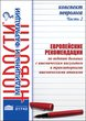 Конспект невролога. Часть 2: Рекомендации по ведению больных с ишемическим инсультом и транзиторными ишемическими атаками