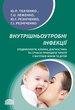 Внутрішньоутробні інфекції. Епідеміологія, клініка, діагностика та сучасні принципи терапії у вагітних жінок та дітей