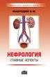 Нефрология: главные аспекты (2-е изд., перераб.)