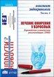 Конспект эндокринолога. Часть 4: Лечение ожирения у взрослых. Европейские клинические рекомендации (2008)