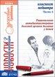 Конспект педиатра. Часть 6: Рациональная антибиотикотерапия болезни органов дыхания у детей