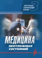 Медицина неотложных состояний. Избранные клинические лекции. Том 3 (2-е изд., исправ. и доп.)