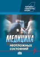 Медицина неотложных состояний. Избранные клинические лекции. Том 4