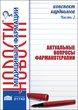 Конспект кардиолога. Часть 2: Актуальные вопросы фармакотерапии