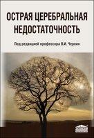 Острая церебральная недостаточность (4-е изд., исправ. и доп.)