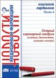 Конспект кардиолога. Часть 6: Острый коронарный синдром (клиника, диагностика, аспекты лечения)