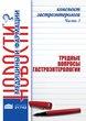 Конспект гастроэнтеролога. Часть 3: Трудные вопросы гастроэнтерологии. Сборник статей